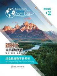 《新时代大学基础英语》综合教程教学参考书2
