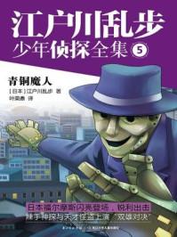江户川乱步少年侦探全集5·青铜魔人
