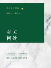 传世散文经典:乡关何处