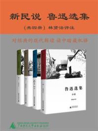 鲁迅选集(共四册 )