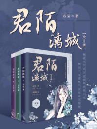 君陌漓城(全3册)