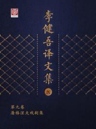 李健吾译文集·第九卷