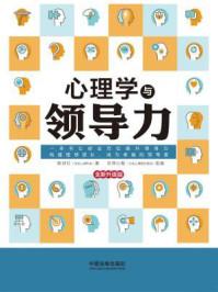 心理学与领导力  全新升级版(心理学世界)