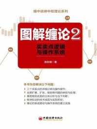 图解缠论2:买卖点逻辑与操作系统
