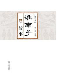 淮南子故事(增订本)