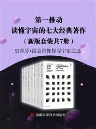 第一推动·读懂宇宙的七大经典著作(新版套装共7册)(探索宇宙最前沿、最权威的理论。读懂时间、空间和宇宙一套就够)