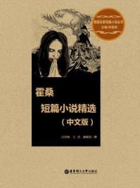 霍桑短篇小说(中文版·美国名家短篇小说丛书)