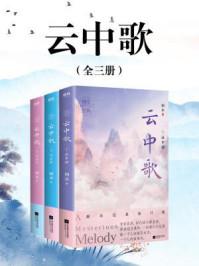 云中歌(套装全3册)