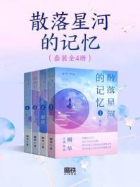 桐华科幻言情新作·散落星河的记忆(全四册)