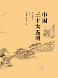 中国三十大发明