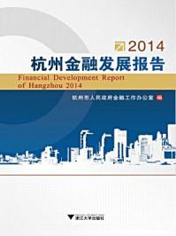 2014杭州金融发展报告