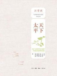 """天下太平:首届""""汪曾祺华语小说奖""""中短篇小说获奖作品集"""