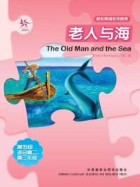 老人与海(轻松英语名作欣赏)