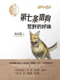 第七条猎狗·荒野的呼唤(音频讲播版)