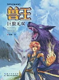 兽王15·巨狼无双