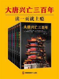 大唐兴亡三百年(全七册)