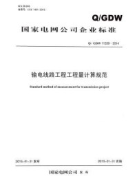 Q.GDW 11339—2014 输电线路工程工程量计算规范