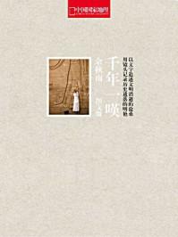 千年一叹(国家地理图文版)