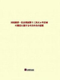 中央关于制定国民经济和社会发展第十三个五年规划的建议(日文)