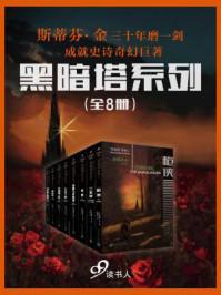 黑暗塔系列(全8册)
