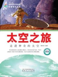 太空之旅:走进神奇的太空