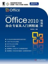 Office 2010 办公专家从入门到精通(精编版)
