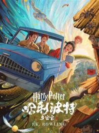 哈利·波特与密室(Harry Potter and the Chamber of Secrets)