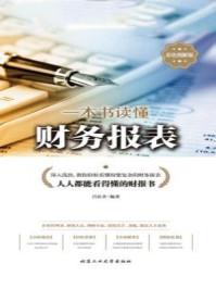 一本书读懂财务报表