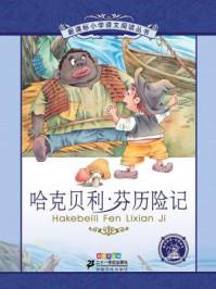 哈克贝利芬历险记(新课标小学语文阅读丛书)