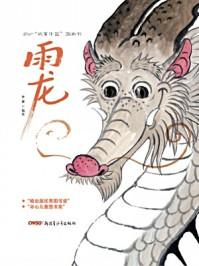 """""""故事中国""""图画书-雨龙"""