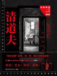 清道夫——法医秦明系列第四季