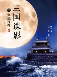 三国谍影3:火烧连营