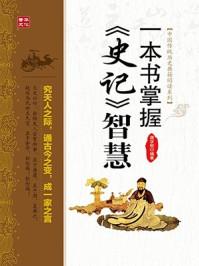 一本书掌握史记智慧 (中国传统历史典籍阅读系列)