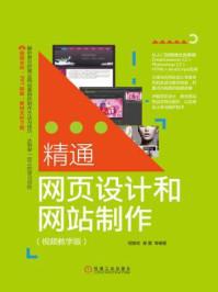 精通网页设计和网站制作:视频教学版