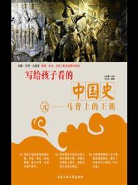 写给孩子看的中国史·元:马背上的王朝