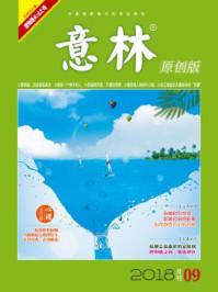 意林杂志原创版2018年9月刊