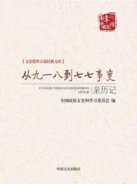 从九一八到七七事变亲历记 (文史资料百部经典文库)