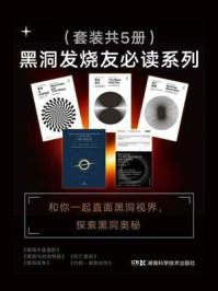 黑洞发烧友必读系列 (黑洞的奥秘,都在这五本书里!黑洞发烧友不可错过的黑洞硬核科普!套装共5册)