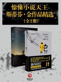 惊悚小说天王斯蒂芬·金作品精选(全2册)