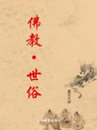 佛教·世俗