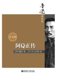 鲁迅作品选:阿Q正传(日文版)