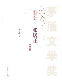 张居正:全4册(茅盾文学奖获奖作品全集)