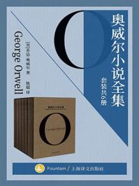 奥威尔小说全集(全六册)
