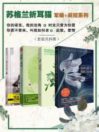 苏格兰折耳猫军婚+叔控系列(套装共4册)