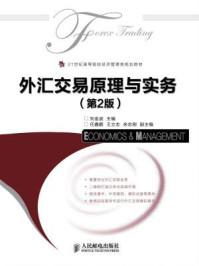 外汇交易原理与实务(第2版)