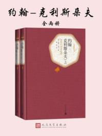 约翰-克利斯朵夫(全2册)