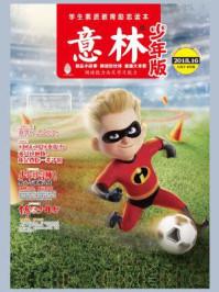 意林杂志少年版2018年8月下半月刊