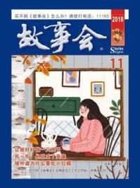 故事会文摘版2018年11月刊