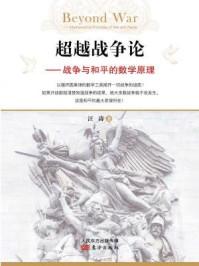 超越战争论——战争与和平的数学原理
