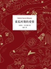 """霍乱时期的爱情(1982年诺贝尔文学奖得主马尔克斯的""""爱情百科全书"""")"""
